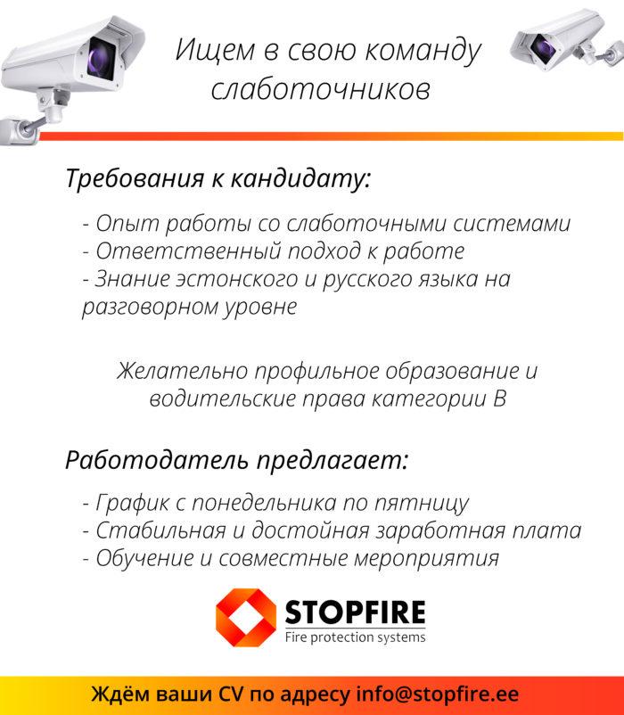 norkvoolususteemide-tehnik-stopfire-rus